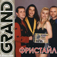 Фристайл - Grand collection