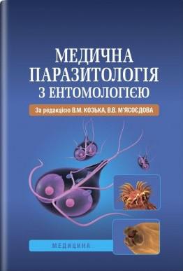 Медична паразитологія з ентомологією: навчальний посібник (ВНЗ ІV р. а.) / В. М. Козько, В. о. М ясоєдов та