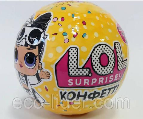 Кукла Лол Конфетти Поп (LoL Confetti Pop) Оригинал, MGA 2-я волна