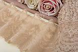 Кружево  Блюмарин с веерным узором, цвет капучино, 14 см., фото 3