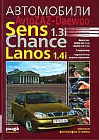 АВТОМОБИЛИ АvtoZAZ-Daewoo Sens 1.3i Chance 1.3i Lanos 1.4i Руководство по ремонту и обслуживанию 232с.