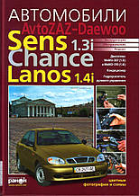 АВТОМОБІЛІ АvtoZAZ-Daewoo Sens 1.3 i Chance 1.3 i Lanos 1.4 i Керівництво по ремонту та обслуговуванню 232с.