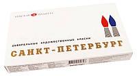 Набор акварельных красок ЗХК Невская палитра Санкт-Петербург 24 цвета кювета пластиковый пенал