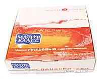 Набор гуашевых красок Мастер Класс, 16цв. по 20мл