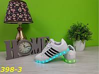 Кроссовки LED светящаяся подошва белые с чёрными полосками