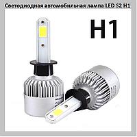 Светодиодная автомобильная лампа LED S2 H1