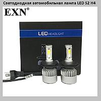 Светодиодная автомобильная лампа LED S2 H4