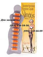 ПОХУДЕНИЕ ДО 15 кг/мес. - СЛИМЕКС 15 ( Slimex 15) 30 штук Капсул для Похудения