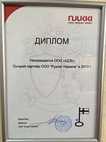 """Лучший партнёр ООО """"Руукки Украина"""" в 2013 году"""