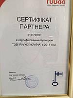 """Сертификат партнера ООО """"Руукки Украина"""""""