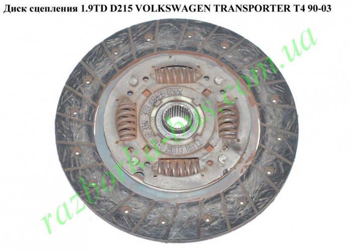 Диск сцепления фольксваген транспортер т4 купить транспортер с пробегом фольксваген т4 в воронеже и в области