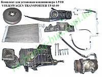 Комплект для установки кондиционера 1.9TDI  VOLKSWAGEN TRANSPORTER T5 03-09 (ФОЛЬКСВАГЕН  ТРАНСПОРТЕР Т5) (7H3 820 887 F, 7D1820729Q, 7E0907438,
