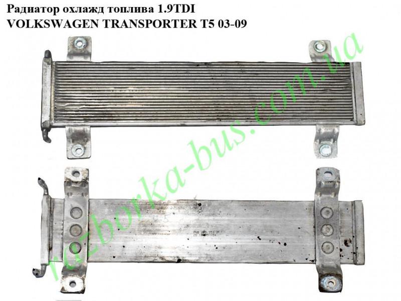 Купить радиатор на фольксваген транспортер т5 фото транспортера