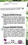 Семена   Годеция Белый Страус 0.3 г  ,Слава Кевельдона 0.3 г ,  Выставка азалий, 0.2 г, фото 4