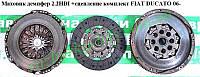 Маховик демпфер 2.2HDI комплект+сцепление FIAT DUCATO 06- (ФИАТ ДУКАТО) (415037210, 625302300, 0532.q8, 0532q8)