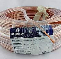 Медный акустический кабель 2/ 0.5 Одескабель 2х 0.5 аудио провод.