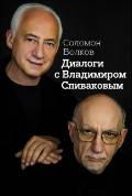 Диалоги с Владимиром Спиваковым