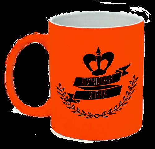 """Неоновая матовая чашка """"Лучшая жена с короной"""", ярко-оранжевая"""