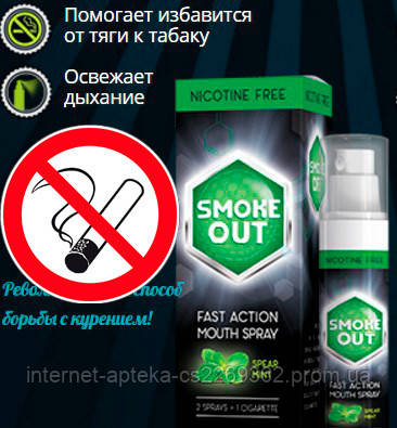 smoke out купить в украине