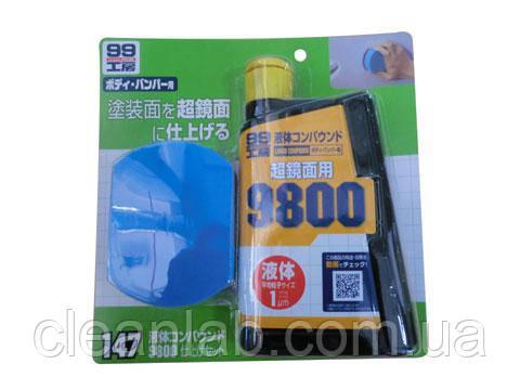Полироль Soft99 09147 Super Liquid Compoud— жидкий с абразивом