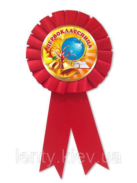 """Медаль сувенирная  """" Первоклассница """" Русс"""