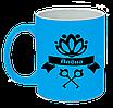 "Неоновая матовая чашка ""Алена"", ярко-голубая"