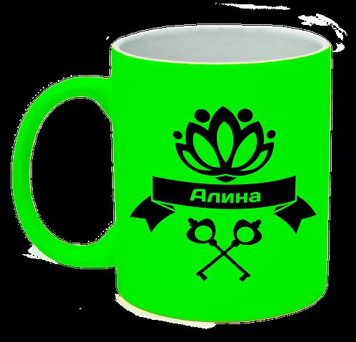 """Неоновая матовая чашка """"Алина"""", ярко-зеленая"""
