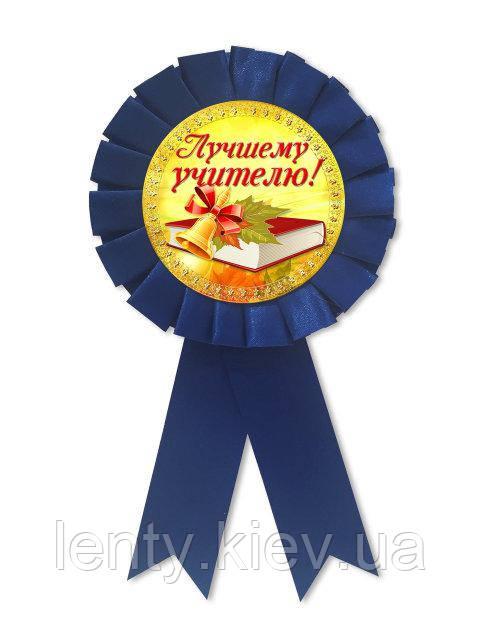"""Медаль подарочная  """" Лучшему учителю """" Русс"""