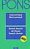 PONS Fachw?rterbuch Marktwirtschaft. Русско-немецкий / немецко-русский словарь
