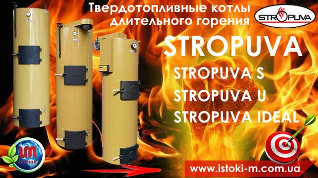 твердотопливный котел длительного горения stropuva s_stropuva u_stropuva ideal