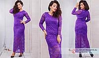 Длинное приталенное платье из гипюра сиреневого цвета р.50,52,54,56 код 3794О