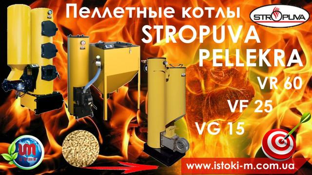 купить пеллетный котел stropuva pellekra_stropuva pellekra vr60_stropuva pellekra vg15_stropuva pellekra vf25