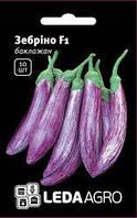 Семена баклажана Зебрино F1 10 сем.