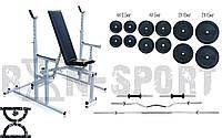Скамья для жима + Стойки для приседаний + набор 97 кг