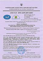 Сертификация систем управления (ISO 9001, ISO 14001, OHSAS 18001, ISO 22000