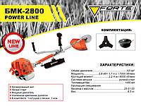 Бензиновая мотокоса Forte БМК-2800 Power Line, фото 1
