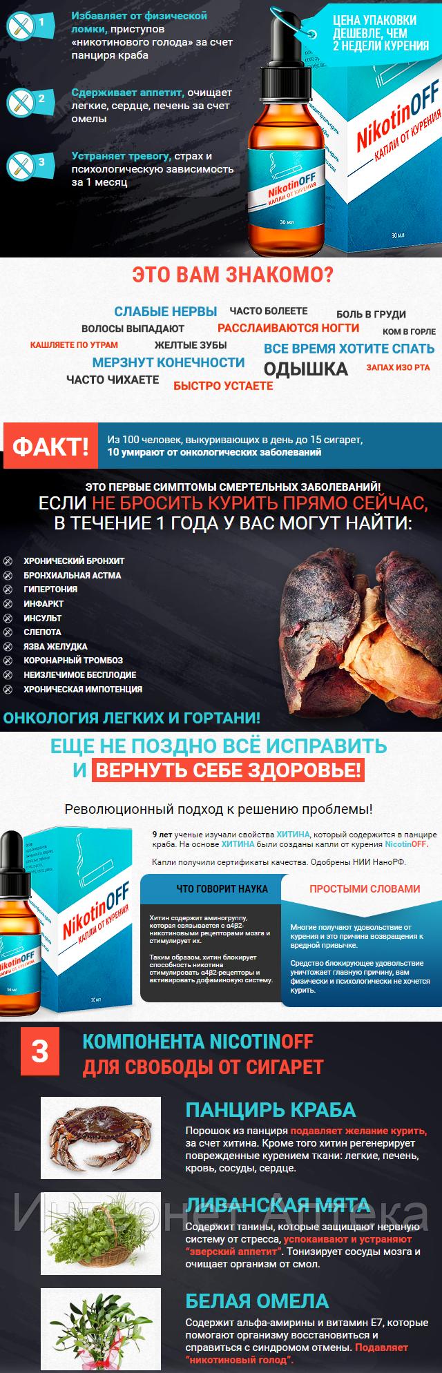 капли против курения nikotinoff купить