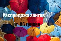 Зонты:Распродажа!!!