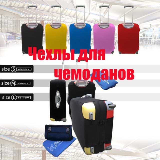 Купить Чехлы для чемоданов в Одессе недорого от интернет магазина сумок  «Виктория» оптом и в розницу. Доставка по Одессе,Украине,России 0b9db22cca2