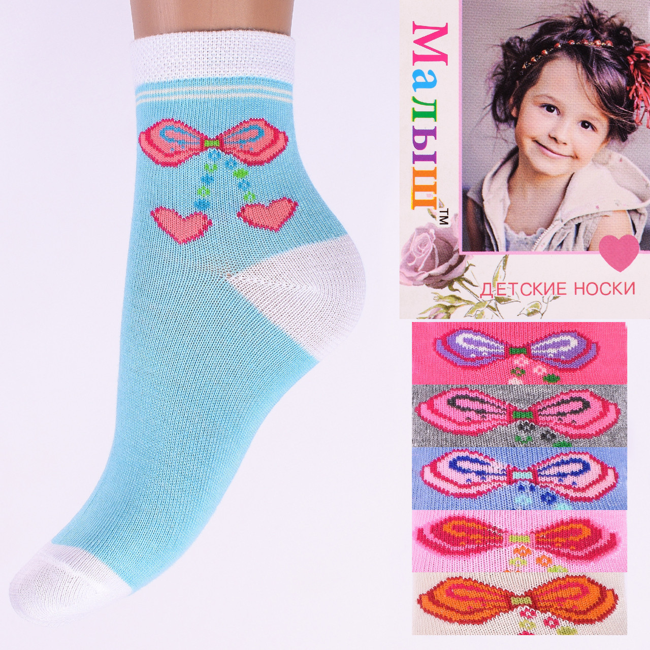 Носочки детские на девочку Малыш С263 L. В упаковке 12 пар