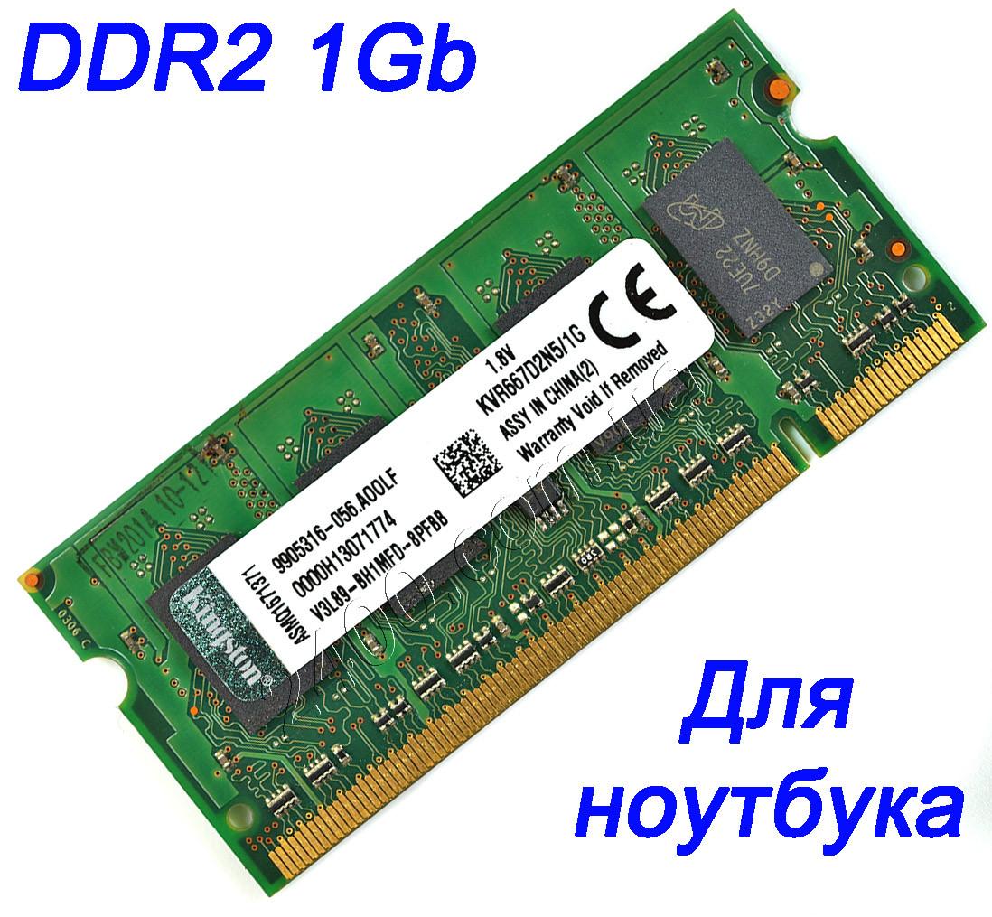 Оперативная память Kingston DDR2 1GB (1Гб) 667MHz SODIMM для ноутбука, ДДР2 1 Гб KVR667D2N5/1G (1024Mb) 1 GB