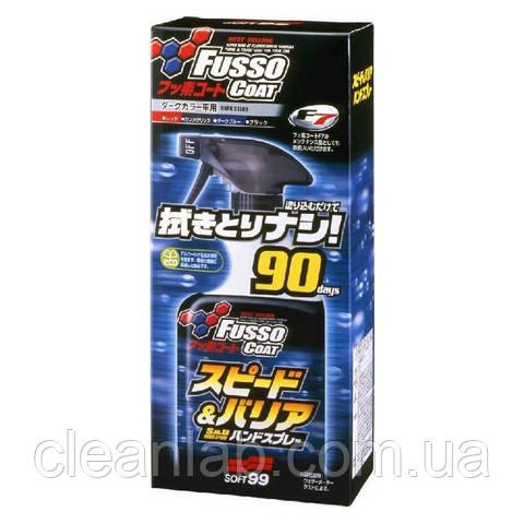 Защитное покрытие-спрей Soft99 00088 Fusso Coat S&B Hand Spray — для темных автомобилей