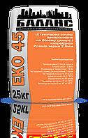 Баланс «ЕКО 45» штукатурная смесь декоративная на белом цементе 25 кг