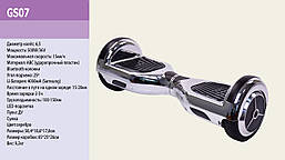 Гироскутер GS07 6,5 дюймов cеребристый