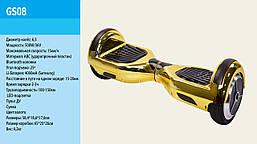 Гироскутер GS08 6,5 дюймов золотистый