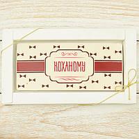 """Шоколадная открытка """" Коханому """" классическое сырье. Размер: 180х120х5мм, вес 90г, фото 1"""
