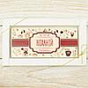 "Шоколадная открытка ""Коханій"" классическое сырье. Размер: 180х120х5мм, вес 90г"
