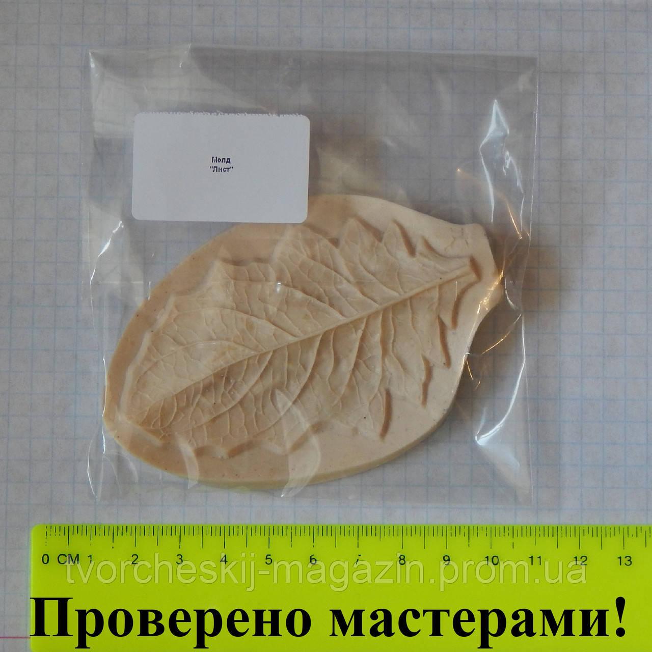 """Молд """"Лист"""" универсальный. Молд пластиковый универсальный лист 8,5*5 см"""