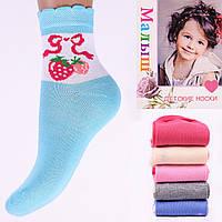 Носочки детские на девочку Малыш С262 L. В упаковке 12 пар