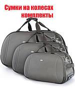 Комплекты дорожных сумок на колесах